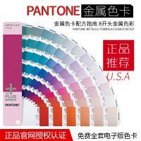 原装PANTONE潘通国际色卡8字头金属色卡GG1507metallic