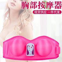 新款充电式震动按摩胸罩 家用智能电动胸部按摩器 电动按摩文胸