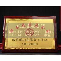 三亚定制木质授权牌厂家腾洪,年终表彰会议奖牌,***加盟商木质奖牌