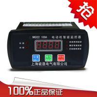 供应WDB-A05-Z60/220V分体型智能电动机保护器 上海能垦微机马达保护装置