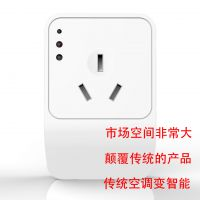 智能家居定时插座wifi手机远程遥控空调开关创意插座