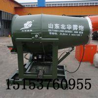 北华现货供应全自动高射程雾炮机 石料厂除尘雾炮机
