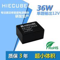 小功率超高效率220V转12V品牌隔离电源模块