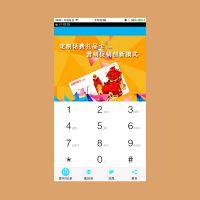 网络电话软件系统搭建 定制voip高清网络电话代理 手机app制作