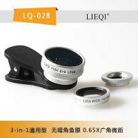 猎奇LQ-028通用手机***镜头,无暗角鱼眼镜头+0.65X广角镜头+10X微距镜头三合一