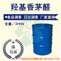 【广州日化】羟基香茅醛 合成 107-75-5 食品调香 日化调香