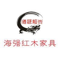 东阳市海强红木家具有限公司