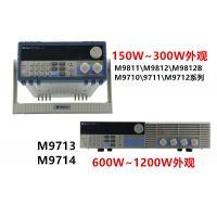 美尔诺M97/M98系列可编程直流电子负载