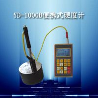 YD-1000B 便携式硬度计-YD-1000B价格-YD-1000B说明书