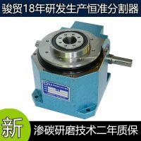 厂家直销140DT间歇凸轮分割器三共分度器18年研发二年保修