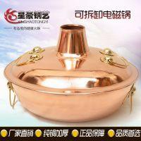 30cm纯紫铜电磁锅电磁炉专用火锅