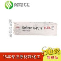 供应美国杜邦R-706金红石型含钛量高白度好遮盖力强