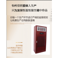 武汉保健品恒温恒湿实验室|恒温恒湿工程建设 武汉怡柯信空调厂家直供