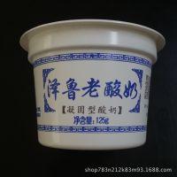 山东厂家***一次性 布丁杯, pp酸奶杯130ml