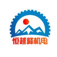 武汉恒越峰机电设备有限公司