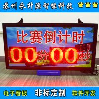 苏州永升源 非标定制 卡丁车比赛倒计时牌 比赛打分牌 高考倒计时显示屏 电子看板