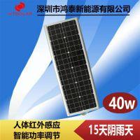 宁夏供应40W太阳能路灯 鸿泰2019新款led太阳能庭院灯价格
