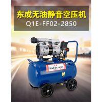 東成無油靜音空氣壓Q1E-FF02-2850 全銅便攜式空壓機 木工噴漆牙科用