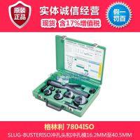 美国格林利QD公制液压冲孔组套7804ISO