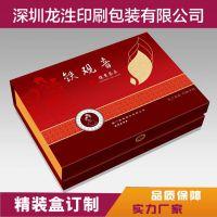 深圳天地盖礼盒定做 翻盖保健品包装礼盒 高档茶叶盒定制可设计