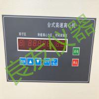 供应6*50ML高速离心机 高速大容量离心机小型高速离心机实验室
