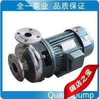 QUANYI/全一 广州市40FB-13DT-A不锈钢循环泵 耐酸碱腐蚀离心水泵 造纸化工使用