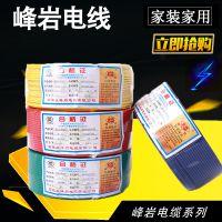 直销家装家用电线电缆bv1.5-50平方电线 阻燃铜芯国标工程用电线