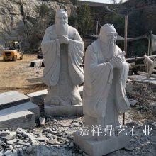 校园石雕孔子像 汉白玉名人雕塑 2米的孔子像多少钱