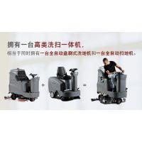 泰安驾驶式洗扫一体机工厂用地面清洗机价格充电式洗地机哪家好