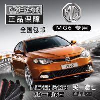 名爵MG6专用汽车密封条车门隔音条全车防尘防水防震胶条后备箱中控密封条