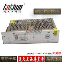 通天王 12V250W(20.83A)集中供电监控LED电源(大网状)