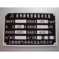 深圳坪山标牌制作、凸印铭牌、机电标志牌