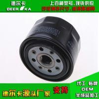 适配江淮瑞风S5 1.5T机油滤芯 瑞风S5 2.0T机油滤清器机油格