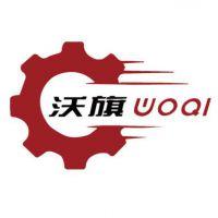 上海沃旗机械设备有限公司