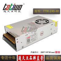 通天王48V5A开关电源 48V240W集中供电监控LED电源(镜面)
