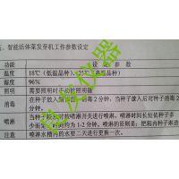 LYFY-320(原138型)智能活体菜发芽机 种子催芽仪 种子发芽机