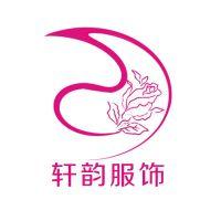 广州轩韵贸易有限公司