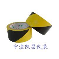 浙江永乐PVC警示胶带 黑黄 红白 斑马地板胶带厂家批发