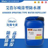 福建 皮革防水剂 iHeir-600 热销产品 厂家直销