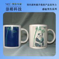 广州崇裕厂家供应感温变色 热敏变色油墨 油性丝印油墨