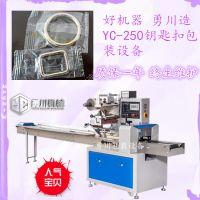 限量直销深圳YC-320纽扣电池包装机