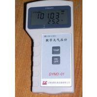 金洋万达/WD59-DYM301数字大气压力计
