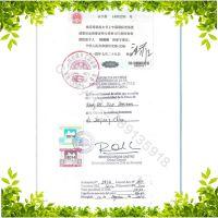 invoice 箱单 价格单 合同 产地证等商业文件智利大使馆领事加签