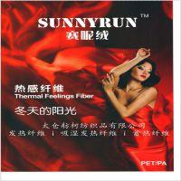 Sunnyrun、热感纤维、蓄热纤维、发热丝、保暖丝
