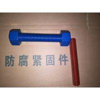 供应红色特氟龙螺栓 Xylan 涂层 PTFE 双头螺栓 任意规格 均可定做