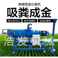 环保有机肥设备 化粪池干湿分离机 浩发