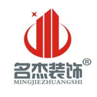 广州市名杰装饰设计有限公司