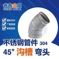 45°度DN100不锈钢弯头 不锈钢沟槽管件 定制规格工业排水用水管配件