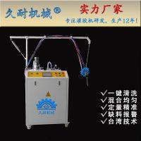 PU轮子 聚氨酯胶辊自动配胶生产设备 久耐机械聚氨酯弹性体灌注机