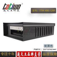 通天王 12V40A(480W)炭黑色户外防雨招牌门头发光字开关电源